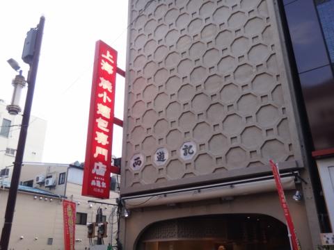 02_saiyuki