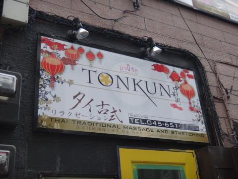 01b___tonkun__