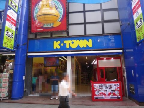 05a_k_town_
