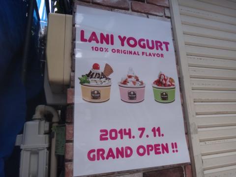 04b___lani_yogurt__