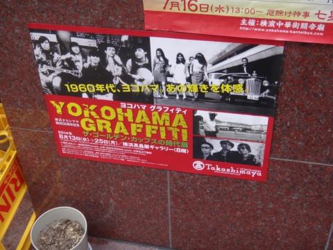 22_yokohama_grappiffiti__