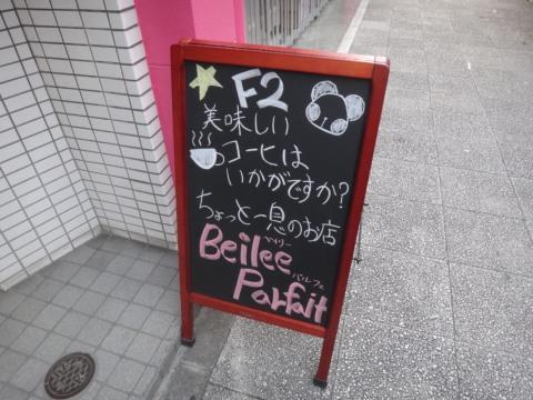 25a__beilee_parfait_1