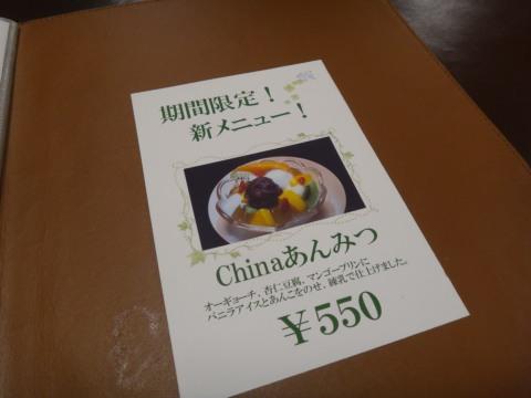 __china
