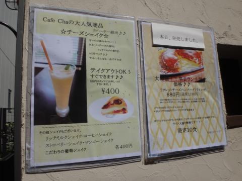 01_cafe_cha_