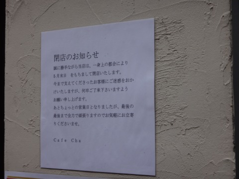 Cafe_cha__